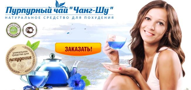 чай гринфилд с синими горами
