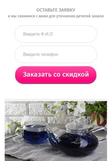 чай чанг шу купить официальный сайт